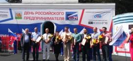 В Челябинске с размахом отметили День российского предпринимательства
