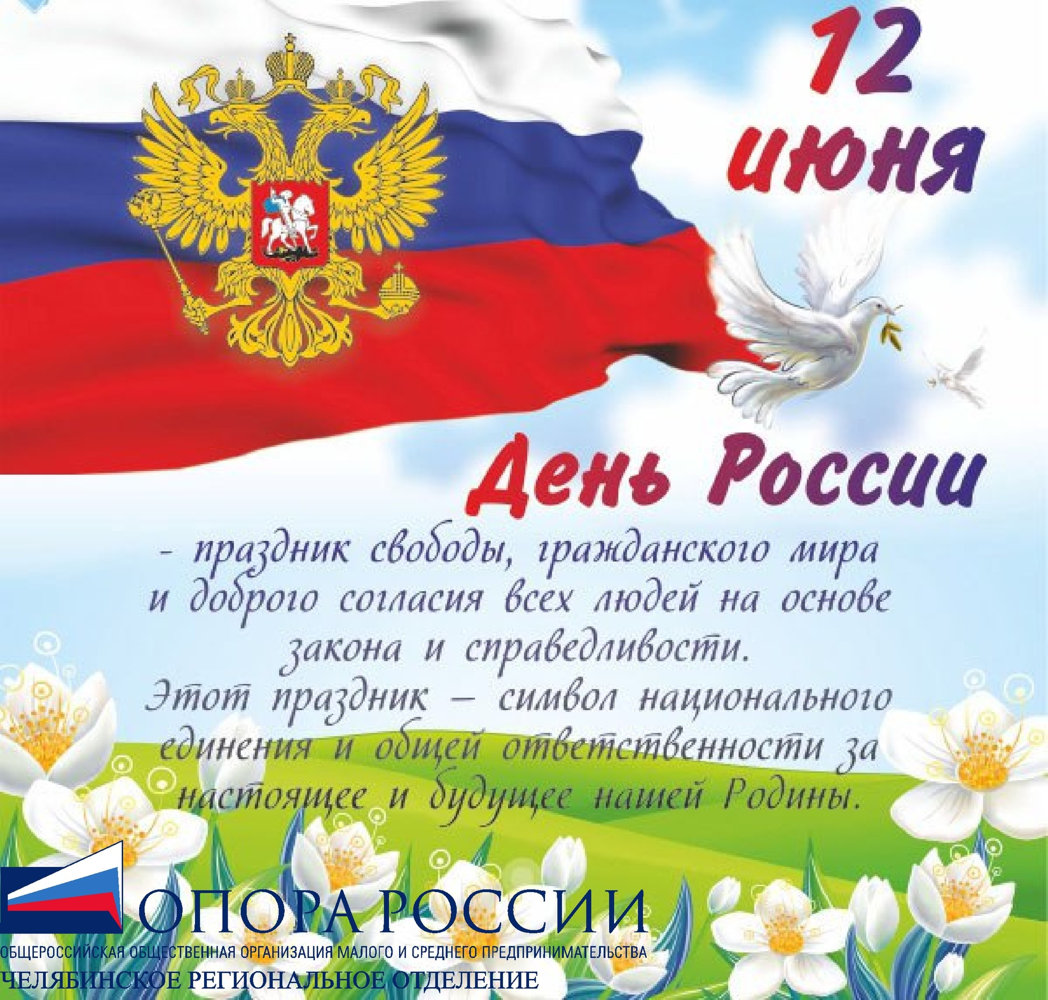 Поздравления на День России 2018 в 22