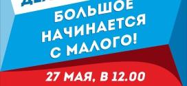 27 мая в День российского предпринимательства в Челябинске откроют памятник «Монета на удачу»