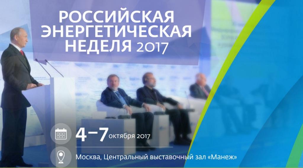 mezhdunarodnyj-forum-rossijskaya-energeticheskaya-nedelya-2017