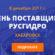 РусГидро приглашает на ежегодную конференцию «День поставщика»