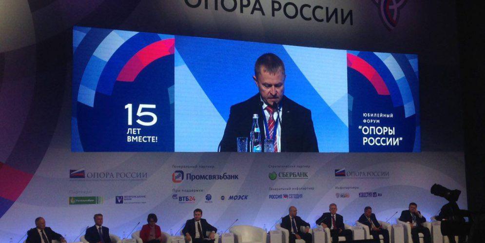 Юбилейный форум ОПОРЫ РОССИИ