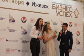 Предпринимательница из Челябинской области вышла в финал федерального этапа премии «Бизнес-Успех»