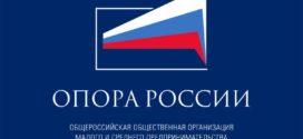 XIIСъезд лидеров «ОПОРЫ РОССИИ»