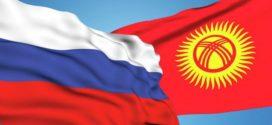 Седьмая российско-киргизская межрегиональная конференция