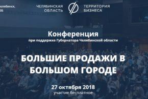 Бизнесу Челябинской области расскажут, как увеличить продажи