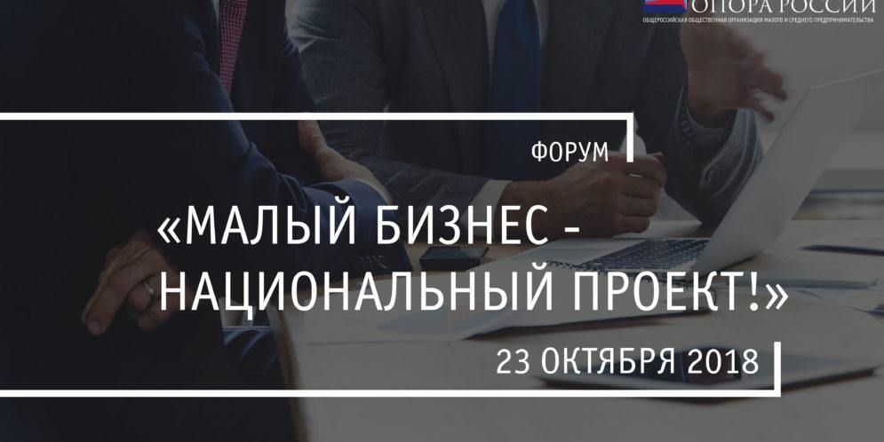Форум «Малый бизнес – национальный проект!»