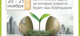 Форум по экологии пройдет 20-21 ноября 2018 года в Челябинске
