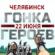 В Челябинске стартует «Гонка Героев»