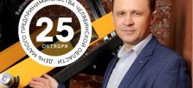 ОПОРА-ФЕСТ – День малого предпринимательства Челябинской области