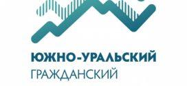 Южно-Уральский гражданский форум 2019