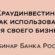 Банк России приглашает на семинар «Использование краудинвестинговых платформ с целью привлечения средств»