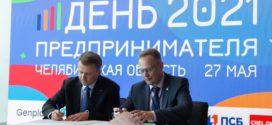 Сбербанк и «ОПОРА РОССИИ» договорились о сотрудничестве на Южном Урале