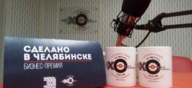 В Челябинске 31 августа завершится прием заявок на проект с призом на 1 000 000